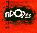 http://proriv.ru/graphics/proriv1.jpg